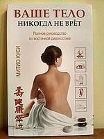 Митио Куси Ваше тело никогда не врет Полное руководство по восточной медицине