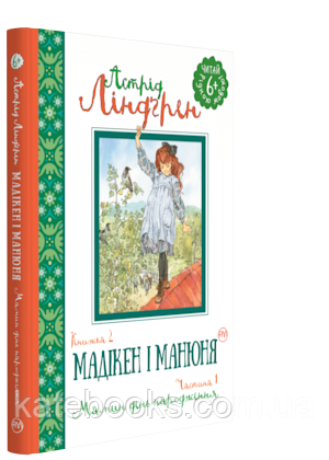 Читай рідною мовою. Мадікен і Манюня. Мамин день народження. Книга Астрід Ліндґрен