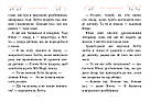 Читай рідною мовою. Діти з Бешкетної вулиці. Книга 1. Астрід Ліндґрен, фото 5