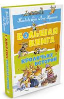 Женевьева Юрье: Большая книга кроличьих историй