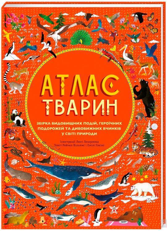 Атлас тварин. Книга Рейчел Вільямс,Емілі Гокінс