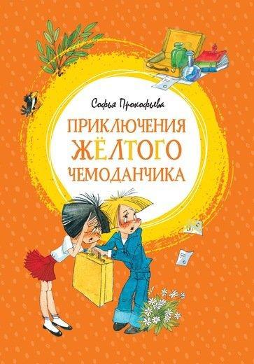 Пригоди жовтої валізки. Книга Софії Прокофьевой