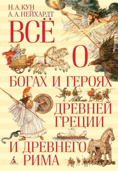 Все про богів і героїв Давньої Греції і Стародавнього Риму. Книга Кун Н., Нейхардт А.