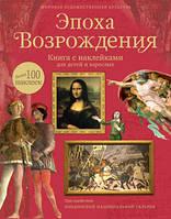 Рут Броклехерст: Эпоха Возрождения. Книга с наклейками для детей и взрослых