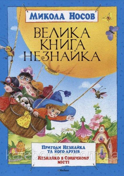 Велика книга Незнайка. Книга Миколи Носова
