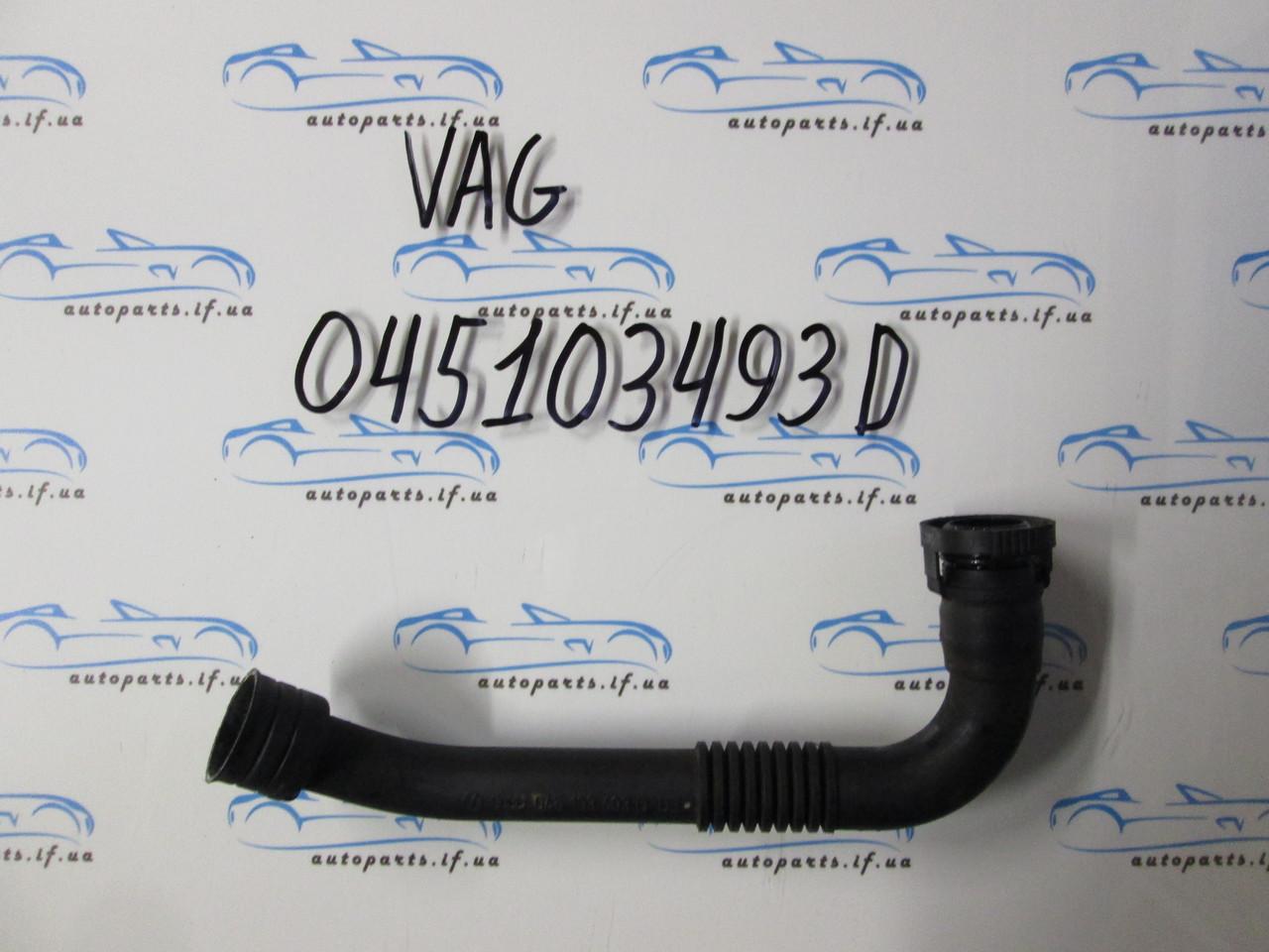 Патрубок сапуна VAG 045103493D
