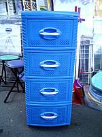 Комод пластиковый на 4 ящика синий