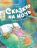 Карол Рот: Сказки на ночь. Сказки для малышей