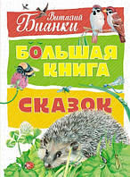 Виталий Бианки: Большая книга сказок
