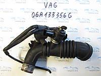 Воздушный патрубок VAG 06A133356G