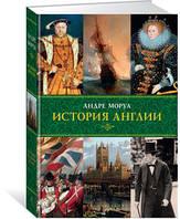 Андре Моруа: История Англии