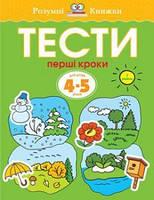 Ольга Земцова: Тести. Перший рівень. Перші кроки. Для дітей 4–5 років