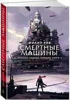 Филип Рив: Смертные машины. Хроники хищных городов. Книга 1
