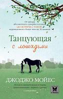 Джоджо Мойес: Танцующая с лошадьми