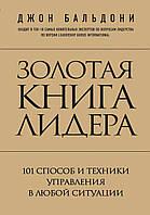 Золотая книга лидера. 101 способ и техники управления в любой ситуации. Джон Бальдони
