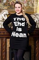 """Стильная женская туника в размере XL """"THE END"""""""