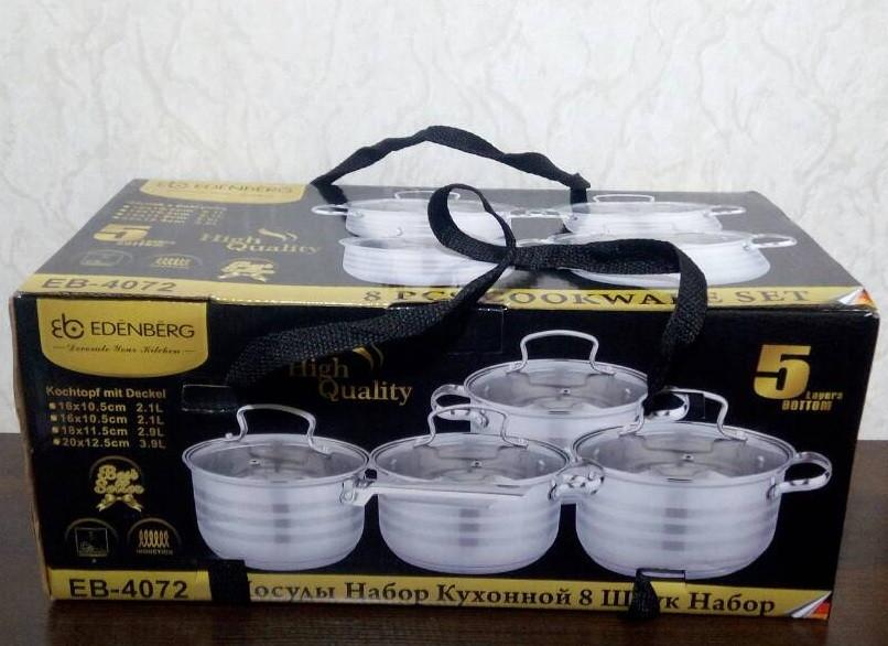 Набор посуды Edenberg 8 предметов. Для всех типов плит (индукционных, газовых, электро). Подарочная упаковка.