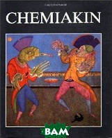 By Mihail Chemiakin, Andrei Sinyavsky, Ezio Gribaudo, Alain Bosque, Clement Biddle-Wood Mihail Chemiakin. Vol. 1: Russian Period, Paris Period; Vol.