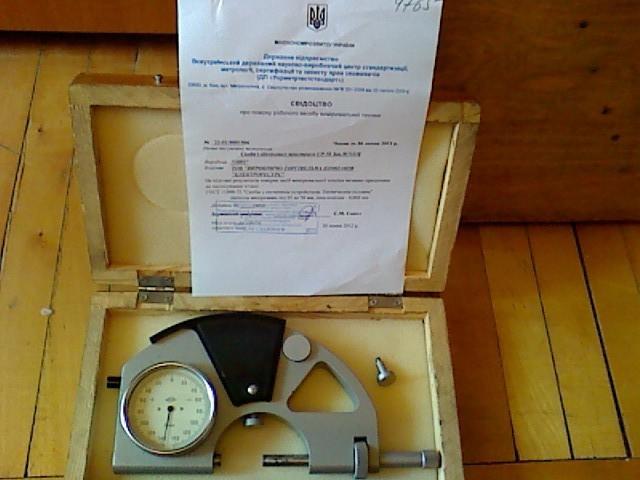 Скоба рычажная СРП 25-50 ГОСТ11098-75 (2 мкм), возможна калибровка в УкрЦСМ.