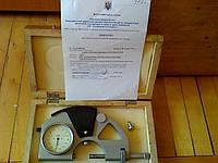 Скоба рычажная СР 25-50 ГОСТ11098-75 (2 мкм), возможна калибровка в УкрЦСМ., фото 1