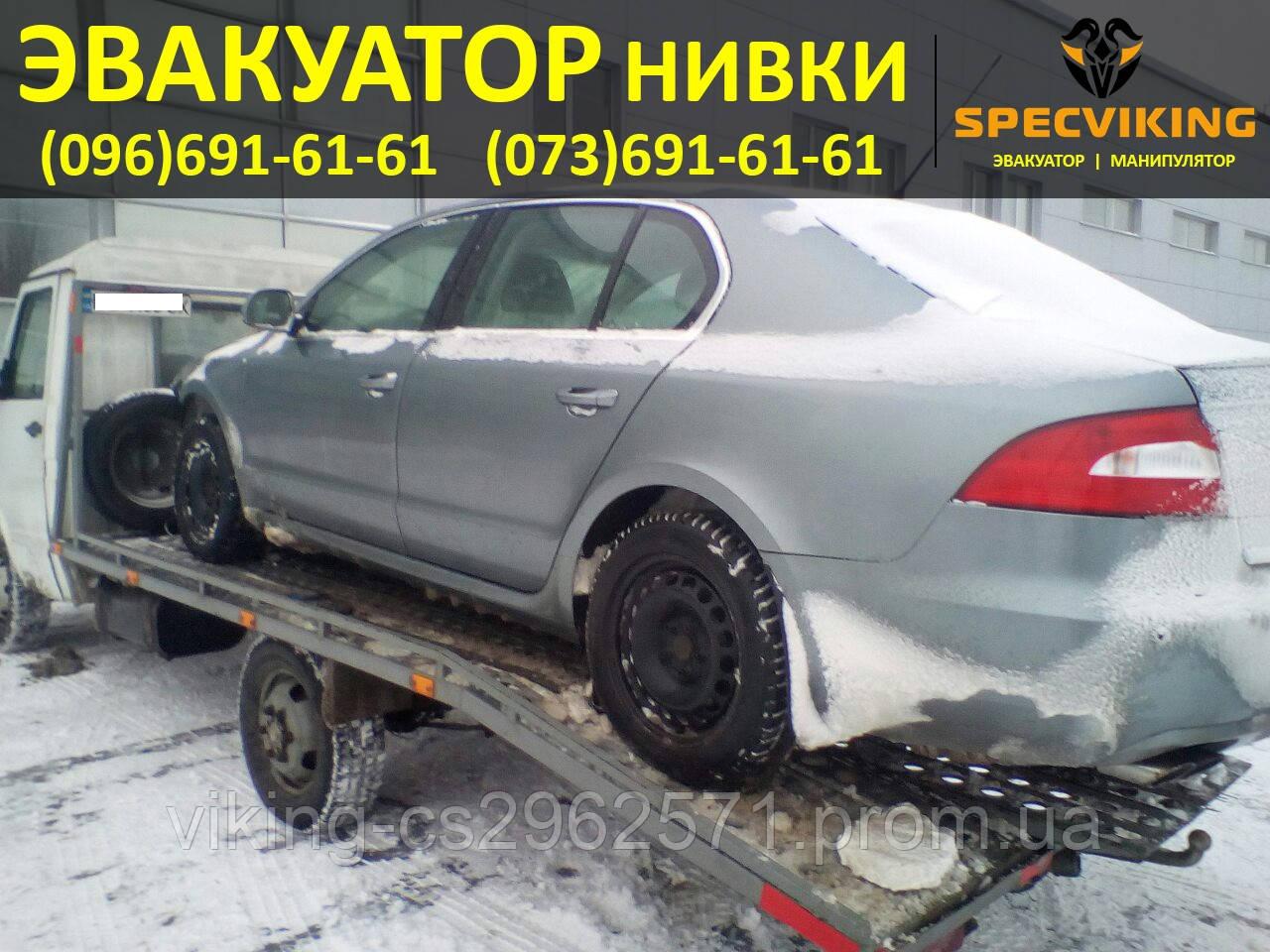 Эвакуатор Киев Нивки