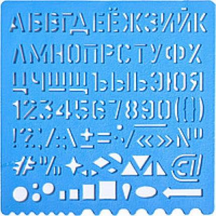 Трафарет КОЗЛОВ 13*13см (алфавіт укр.-рос. набір знаків та цифр), фото 2