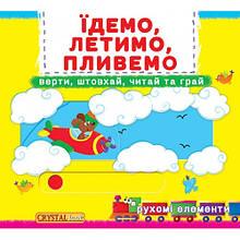 Книжка з механізмами: Їдемо летимо пливемо. Верти штовхай читай та грай (у) КБ