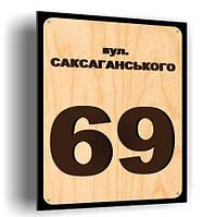 Табличка из дерева 400*300 мм.