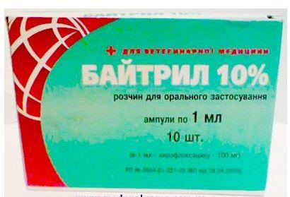 Байтрил 10% 1мл №10