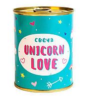 """Консерва-свеча """"Unicorn love"""""""