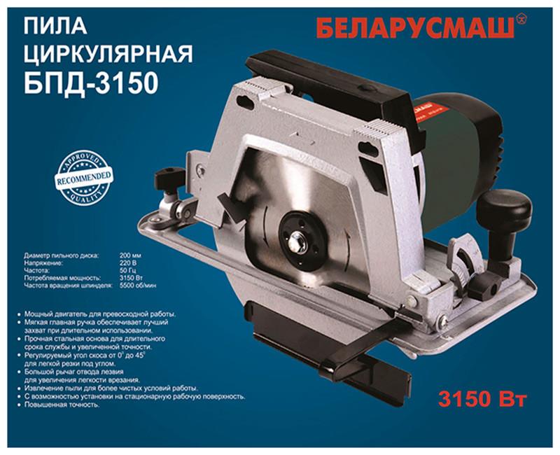Дисковая пила с переворотом Беларусмаш БПД-3150