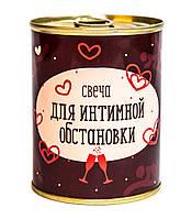 """Консерва-свеча """"Для интимной обстановки"""""""