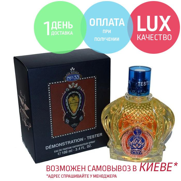 Tester Shaik Opulent Shaik Classic No 33 Eau De Parfum 100 Ml