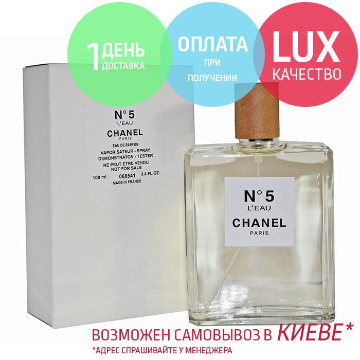 Tester Chanel 5 Leau Eau De Toilette 100 Ml тестер шанель 5 лью 100 мл купить цена в украине