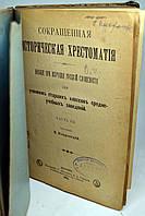 """Антикварная книга: """"Сокращенная историческая хрестоматия. Часть VII"""""""