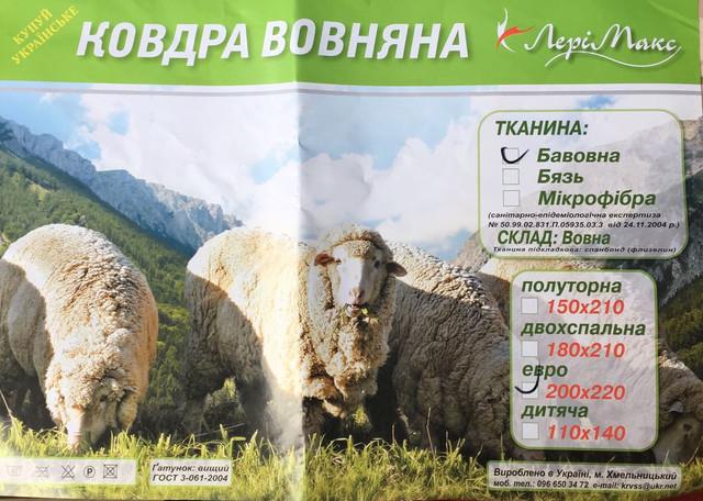 Одеяла овечья шерсть бязь Gold-Lux