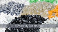 Куплю вторичные полимеры