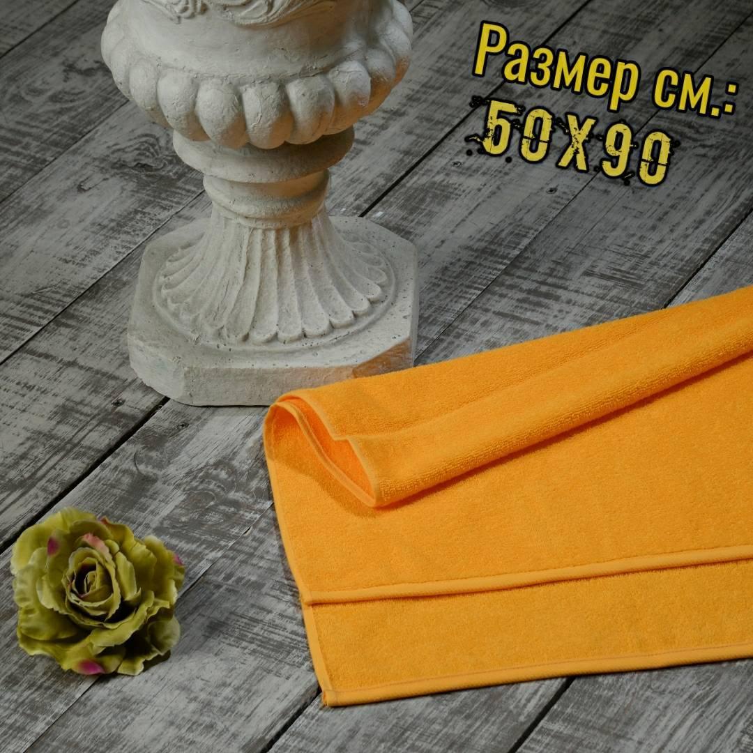 Махровые полотенца 50х90 см, Узбекистан, пл.:400 гр./м2, Цвет:  Желтый