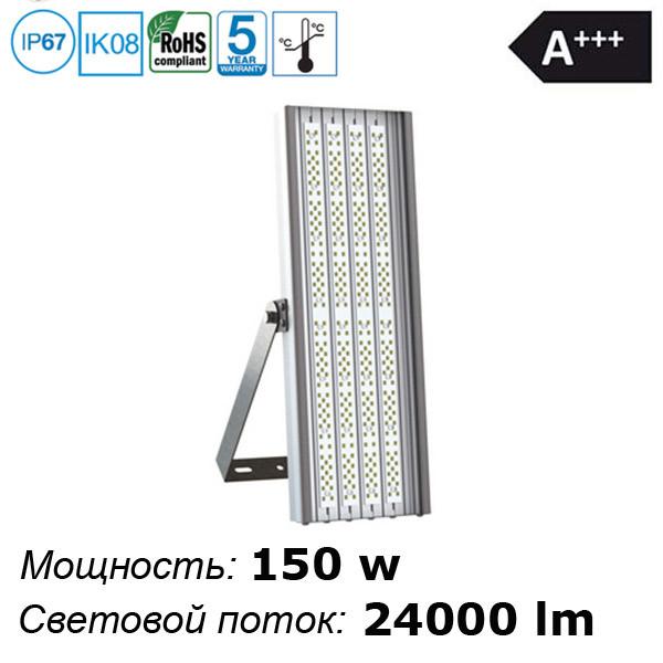 Прожектор светодиодный 150W