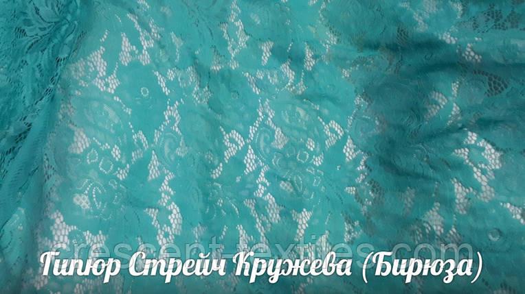 Гипюр Стрейч Кружева (Бирюза) , фото 2
