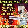Газогорелочное устройство для КСТ и КЧМ котлов Вестгазконтроль ПГ-16М, EUROSIT, 40-90⁰C, экономия газа до 40%