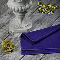 Махровые полотенца 50х90 см, Узбекистан, пл.:400 гр./м2, Цвет: Фиолетовый