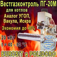 Газогорелочное устройство для КСТ и КЧМ котлов Вестгазконтроль ПГ-20М, EUROSIT, 40-90⁰C, экономия газа до 40%