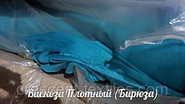 Вискоза Трикотаж Плотный (Бирюза)