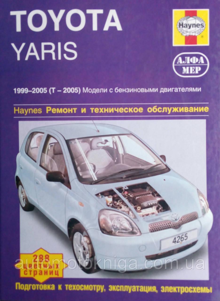 TOYOTA YARIS   Модели 1999-2005 гг.  Haynes  Ремонт и техническое обслуживание