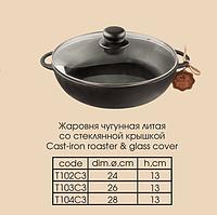 Чугунная жаровня с крышкой 24 см Т102С3 Наша Майстерня