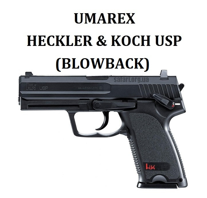 Пневматический пистолет Umarex Heckler&Koch USP (Blowback)
