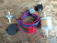 Комплект для подключения электробензонасоса низкого давления