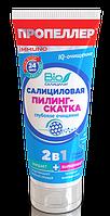 Салициловая пилинг-скатка 2в1 IQ-очищение, 100мл, Пропелер