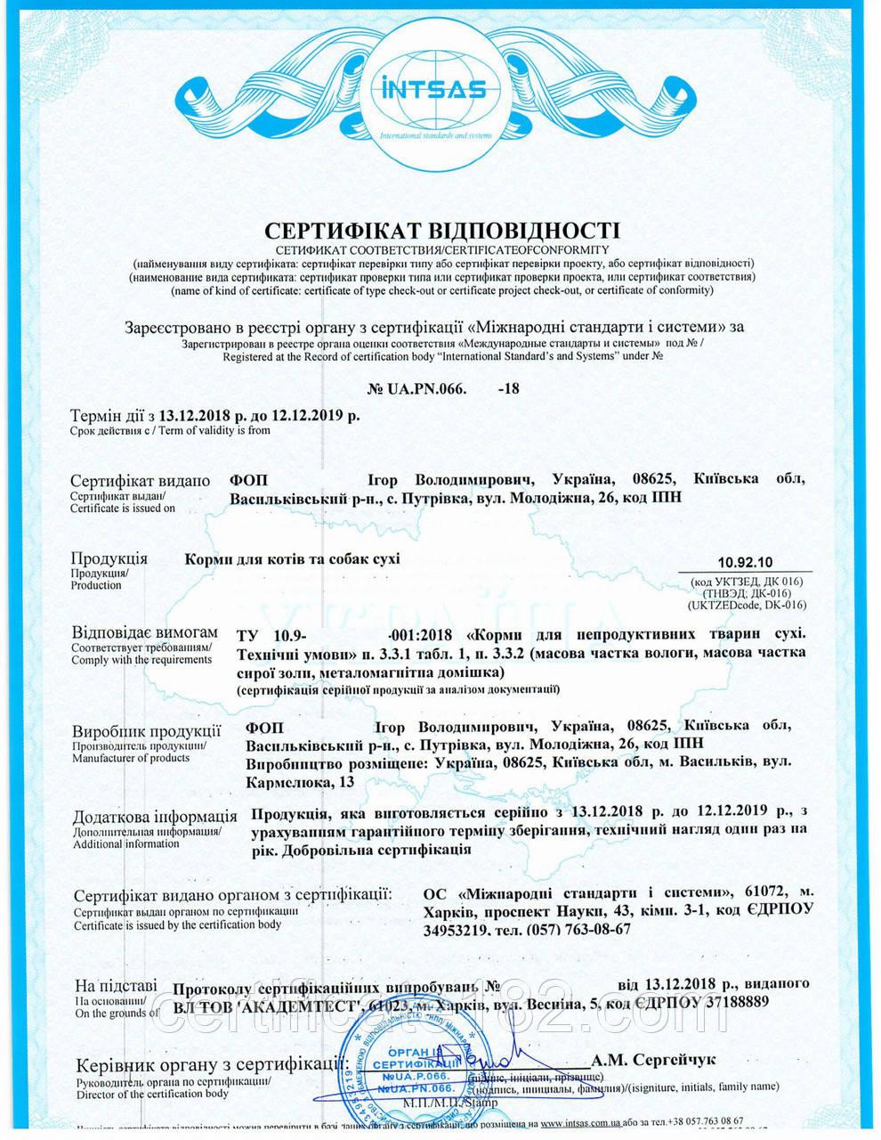 Сертифікація кормів для домашніх тварин